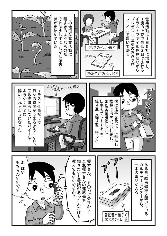 tokonokubo08-P03.jpg