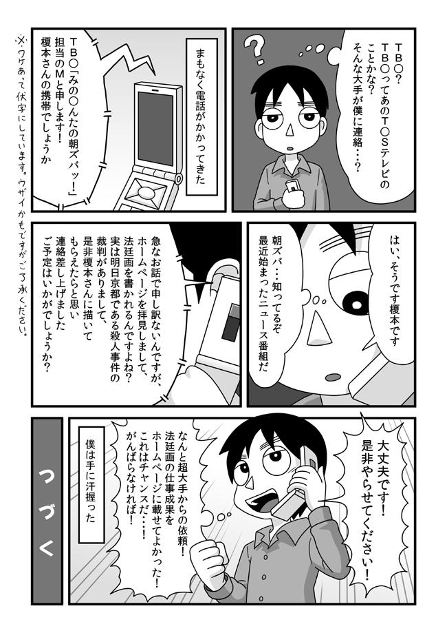 tokonokubo08-P04.jpg