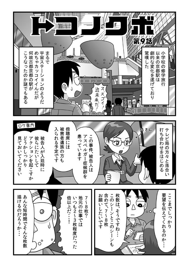 tokonokubo09-P01.jpg