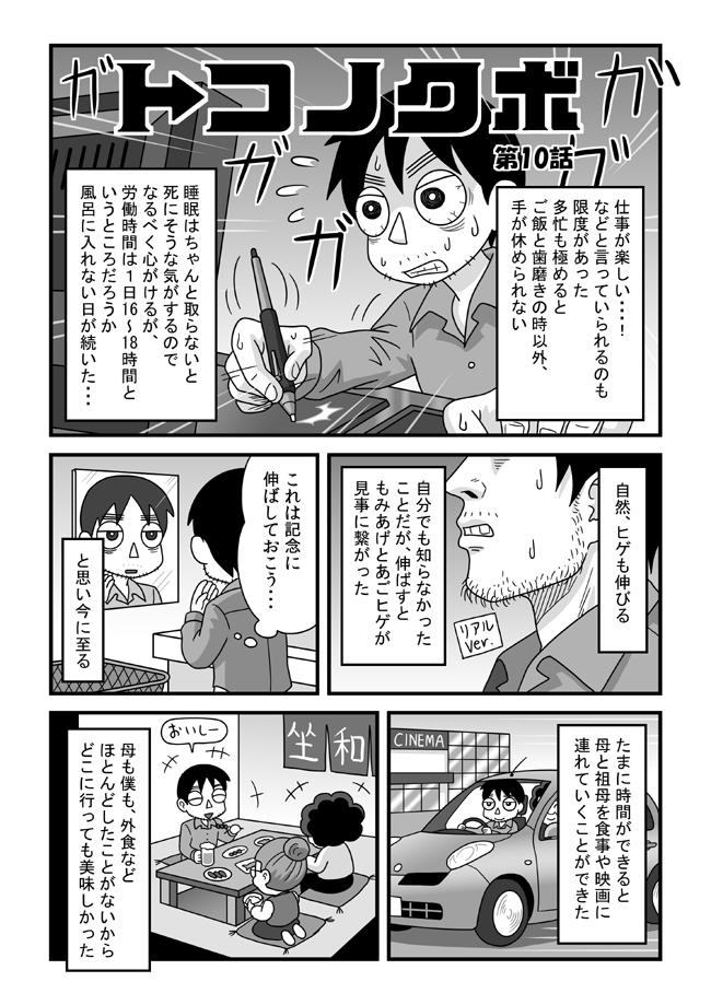 tokonokubo10-P01.jpg
