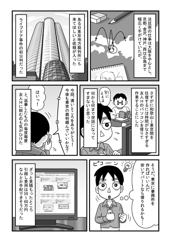 tokonokubo10-P03.jpg