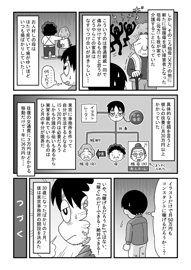 tokonokubo10-P04.jpg
