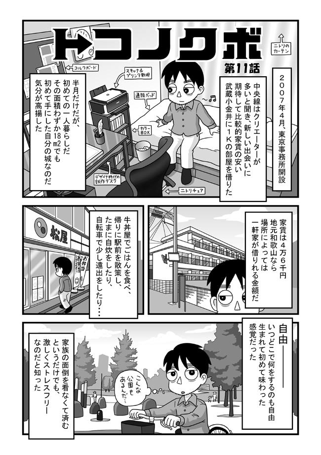 tokonokubo11-P01.jpg