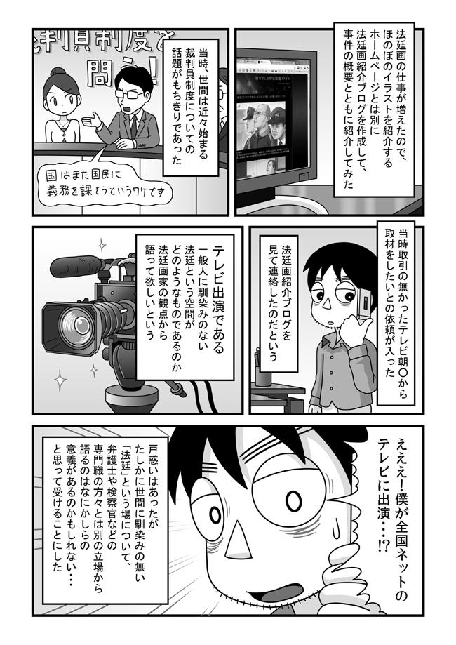 tokonokubo11-P02.jpg