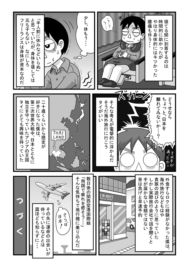 tokonokubo11-P04.jpg