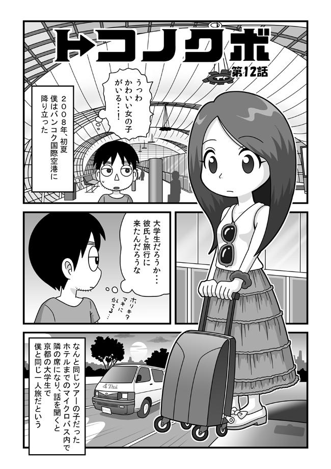 tokonokubo12-P01.jpg