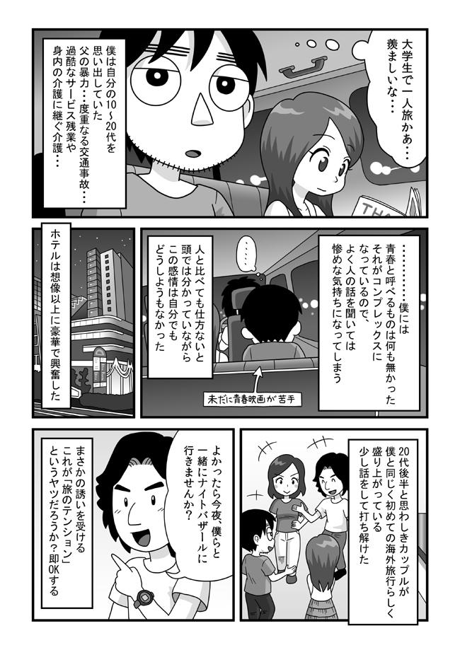 tokonokubo12-P02.jpg