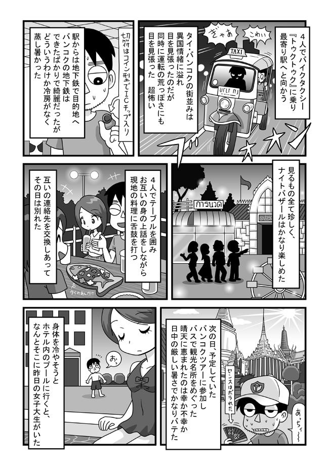 tokonokubo12-P03.jpg