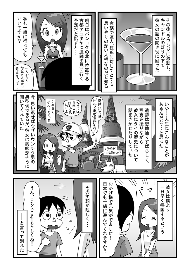 tokonokubo13-P02.jpg