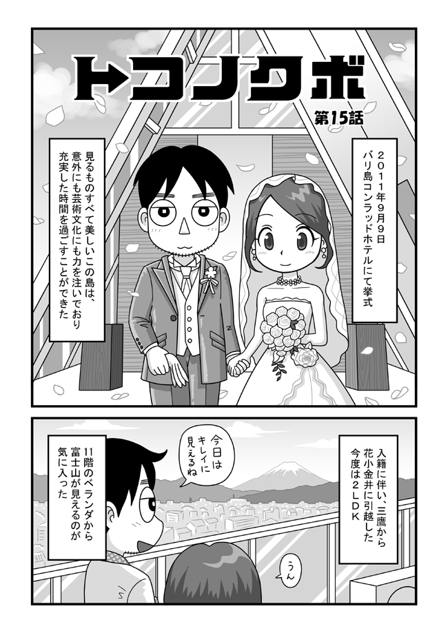 tokonokubo15-P01.jpg