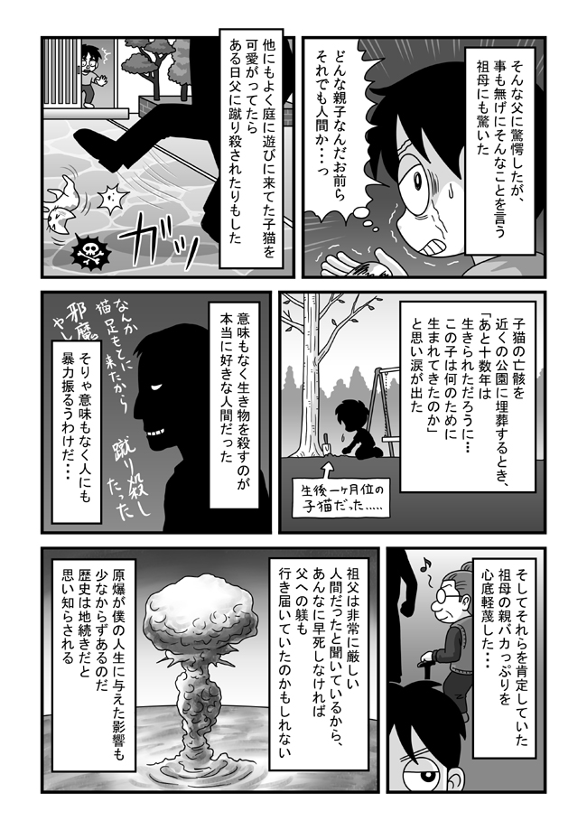 tokonokubo16-P004.jpg