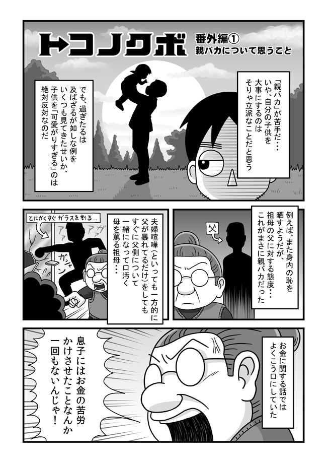 tokonokubo16-P01.jpg