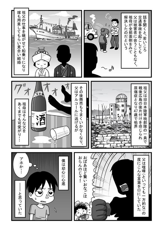tokonokubo16-P02.jpg