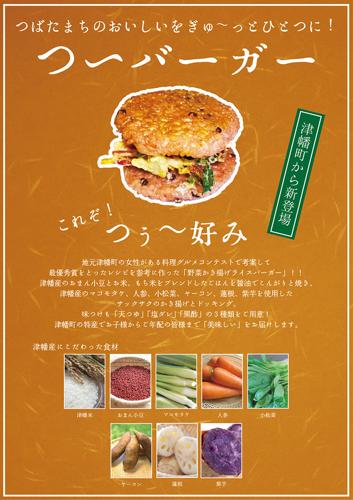 tsuburger.jpg