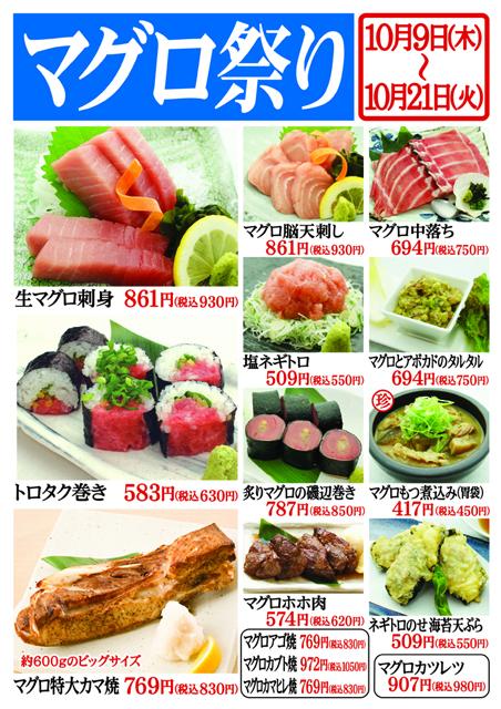 menu_chiba.jpg