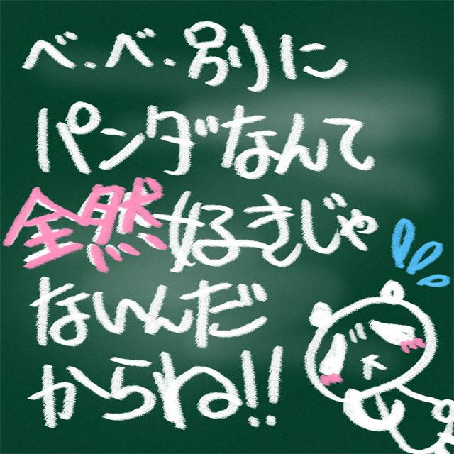 panda-033.jpg