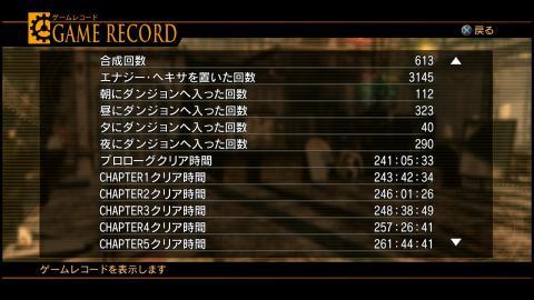 ゲームレコード4