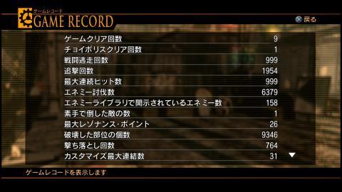 ゲームレコード1