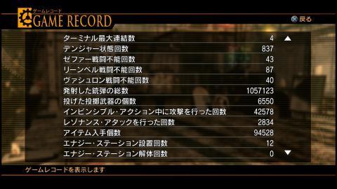 ゲームレコード2