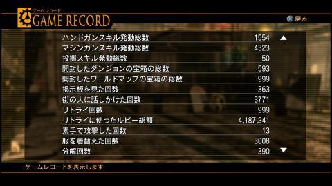 ゲームレコード3