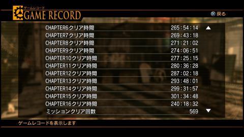 ゲームレコード5