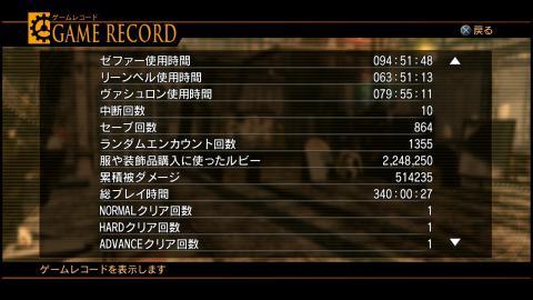 ゲームレコード6