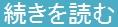 「花より男子2」4話