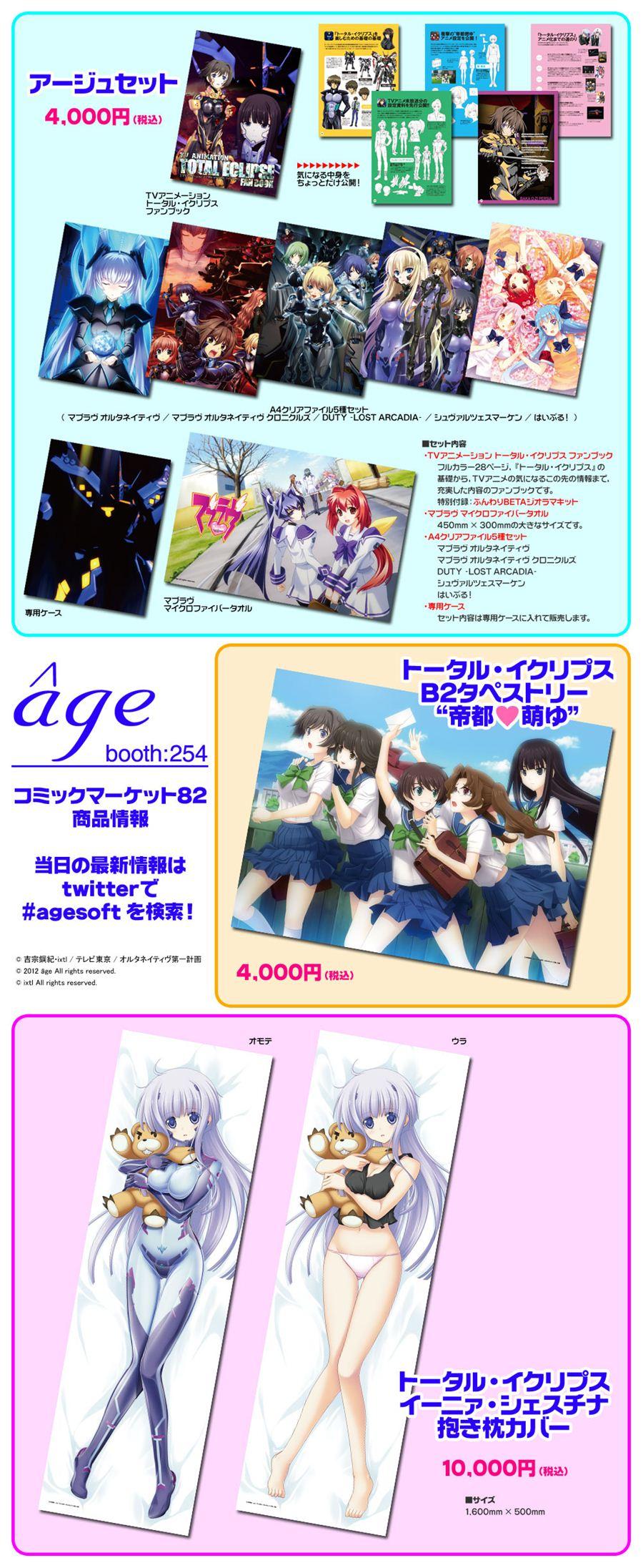 c82_254_age_syouhin_R.jpg