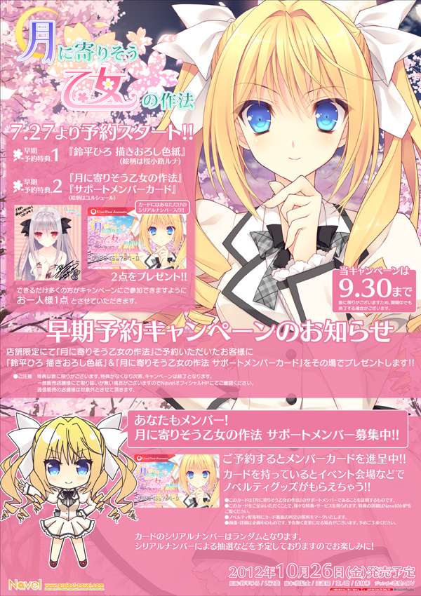 tsuki_earlypop03.jpg